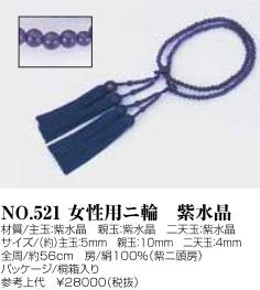 念珠 女性用二輪 紫水晶 便利小物 女らしさをひきたてる あづま姿の商品です