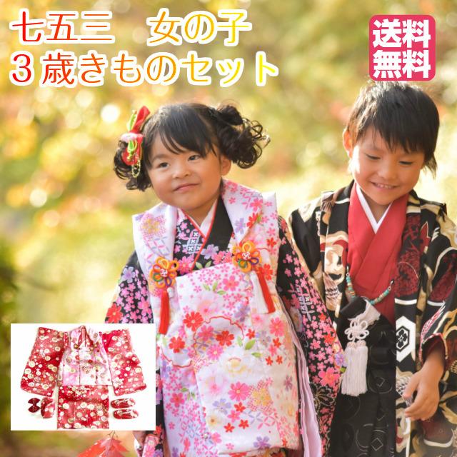 七五三 3歳 着物 三歳 女の子 着物セット 被布セット 女児着物セット 新品 購入派 祝い着 753 着物 3歳  送料無料
