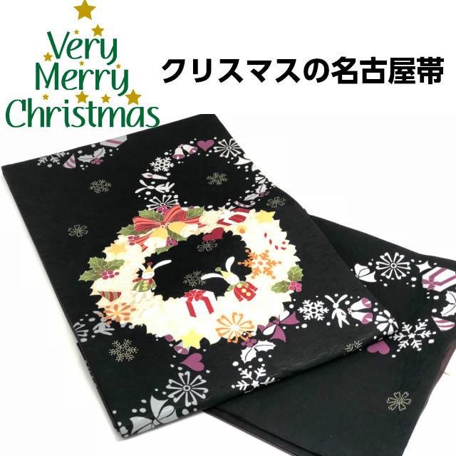 メリークリスマス クリスマスイブ サンタ 25日 着物姿 パーティー 24日 帯 モダン ジングルベル 着物 衣装 名古屋帯 サンタクロース クリスマス イブ 正絹 クリスマス柄 仕立て上がり クリスマスツリー 正絹京袋帯仕立て上がり品