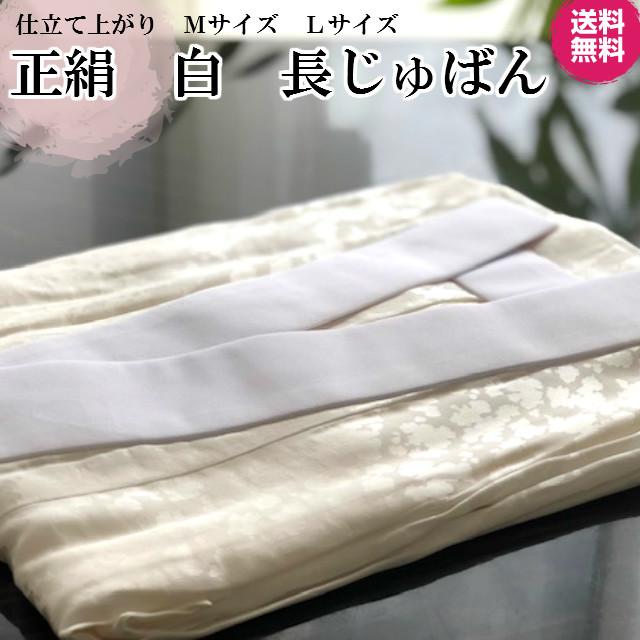 【正絹・白長襦袢】仕立て上がりサイズM・L地紋入り・留袖・喪服・訪問着礼装からカジュアルまで使えます柄はお任せになります・半衿付・送料無料