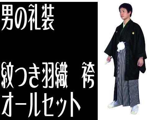 着物大好きkimono5298・激安価格!kimono5298価格 きものごふくや価格 フルセット 男の紋付セット 仕立て上がり 定番 黒の紋付セットです すべて揃ってます!