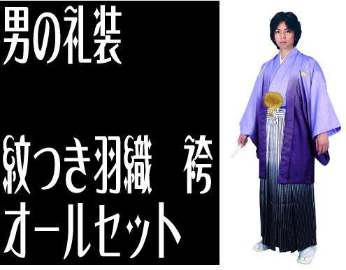 着物大好きkimono5298・激安価格!kimono5298価格 きものごふくや価格 フルセット  男の紋付セット 仕立て上がりすべて揃ってます!
