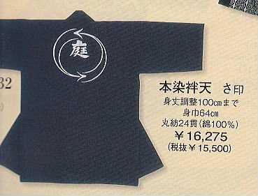 商店 着物大好きkimono5298 希少 一流おどり お祭り用品のカタログを発表新柄発表です歳時記-P17 さ9432 送料無料 本染め よさこい おどり衣装に 半天 お祭り