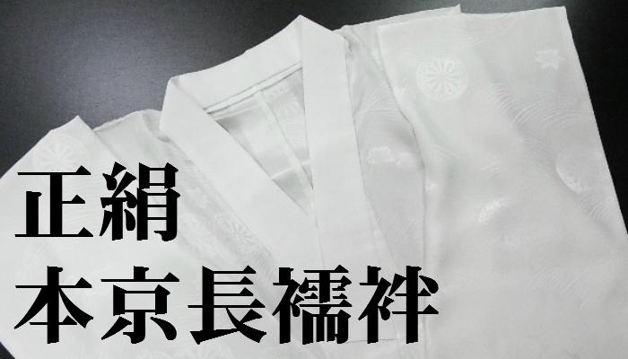 正絹・白長襦袢・仕立て上がり本京長じゅばんサイズS・M・L地紋入り・留袖・喪服・訪問着礼装からカジュアルまで使えます正絹の高級襦袢です折らずに発送・たとう紙に入れて発送いたします