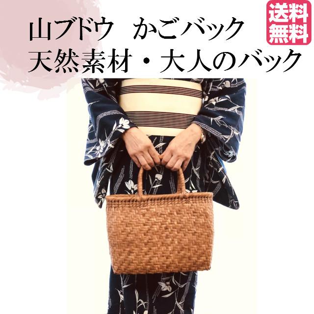 山葡萄 籠バック 自然素材のバック 内布つき 網代編み 山ぶどう かごバック 女性