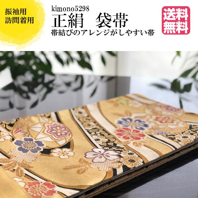 袋帯 振袖用 正絹 京都・西陣袋帯 日本製 未仕立てフォーマル用 成人式用 振袖 訪問着用 女性 レディース 着物用帯 絹 飾り結び可能 二重太鼓可能