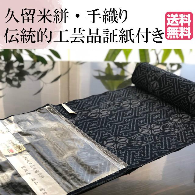 久留米絣 反物 伝統的工芸品織物の反物 手織り 天然染料藍染 木綿の着物 女性 レディース 着物 紬 洋服に 伝統的工芸品証紙付