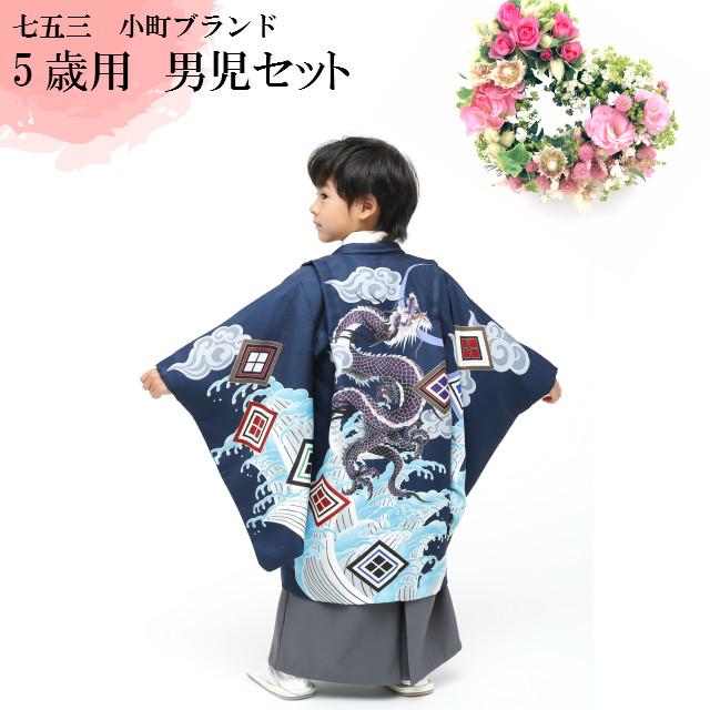 五歳 男児フルセット 七五三の着物DVD着付け付 男の子 羽織 着物 袴 小町ブランド 祝い着 四ツ身 送料無料 購入