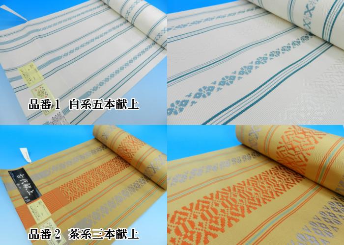 正絹博多献上八寸名古屋帯伝統工芸品限定本数仕立て希望の方3000円で仕立てしますこれはチャンス