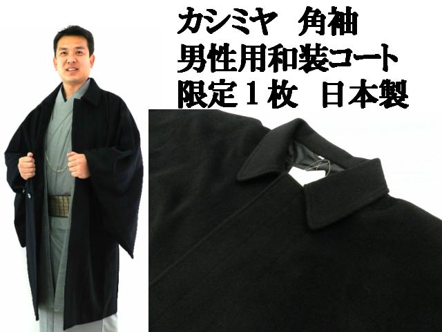 カシミヤ 角袖コート Lサイズ 男性用和装コート 日本製