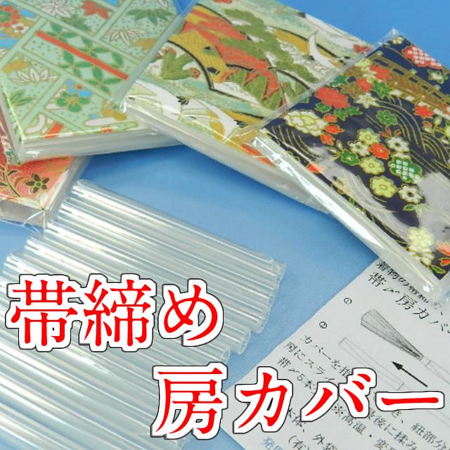 Big sale emergency planning silk sash 2 book set at 1000 yen