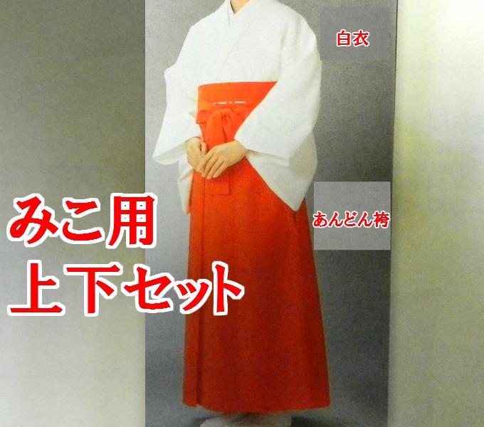 巫女常衣 上下セット巫女用白衣・巫女袴のセットサイズあり神社・巫女装束みこ・ふじょ