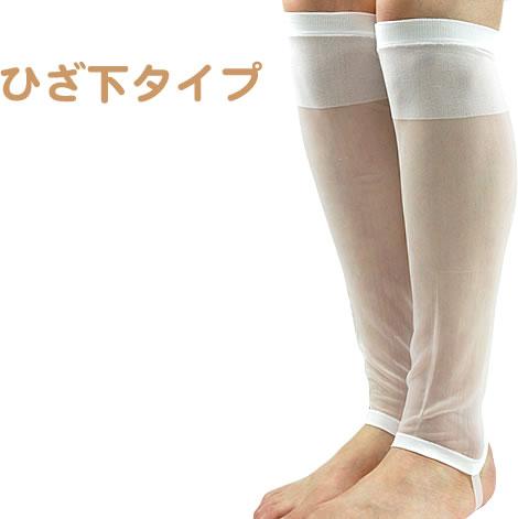 """Toyobo > chill measures ♪ warm items kimono stockings short type (white) kimono dressing accessories wedding wedding pure white dress fs2gm"