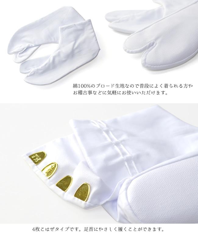 日本製 福助ブロード綿の足袋 4枚こはぜ 白 21.0cm~29.0cm メール便可 あす楽