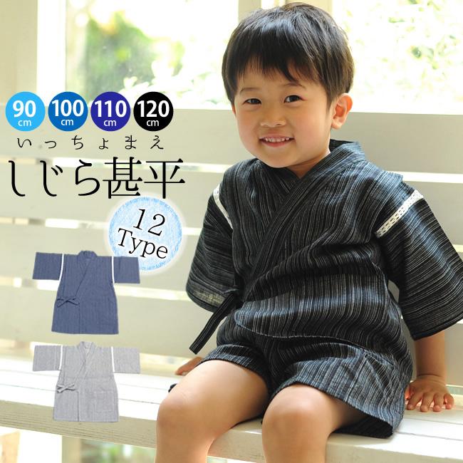 250d2dde8 Raika Co Ltd. Kimono Cafe  Jinbei boys kids cotton hemp wave weaving ...
