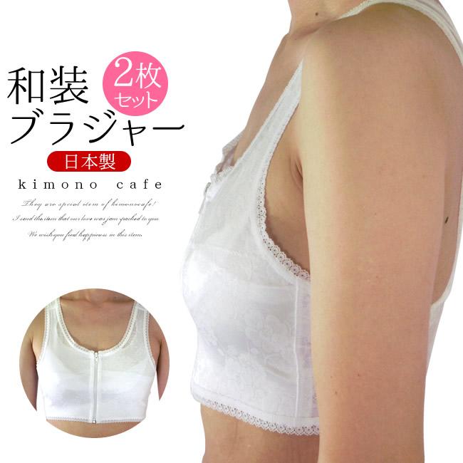 和装ブラジャー 着物ブラジャー 浴衣ブラジャー 当店限定販売 2枚セット 大きな胸 現品 平らにスッキリ 着物 補整 日本製 ブラジャー Sサイズ~4Lまで 白