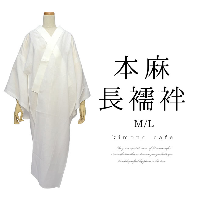 Washable nagajuban cool ♪ m. linen linen length juban M L size 170 cm fs2gm