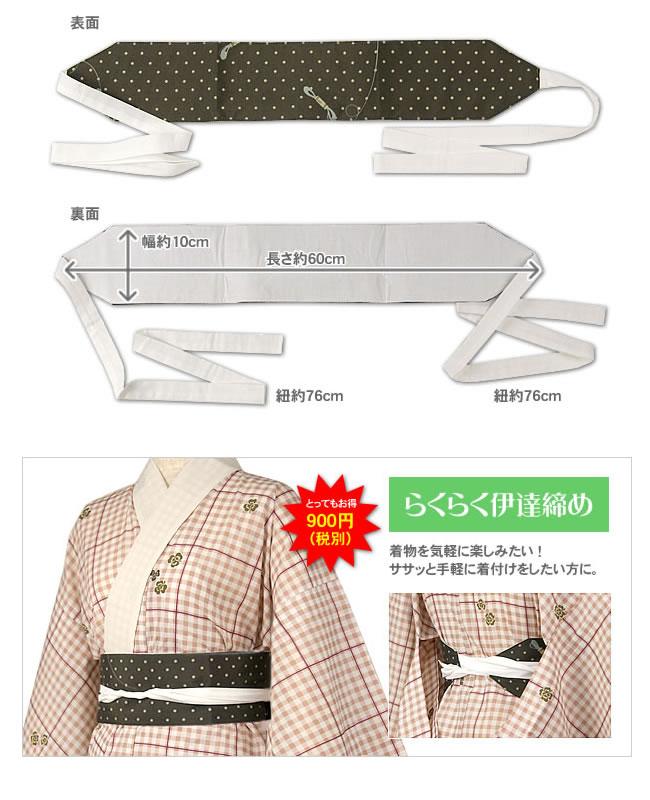 Dressing easy ITA tightening (plaid pattern) fs2gm