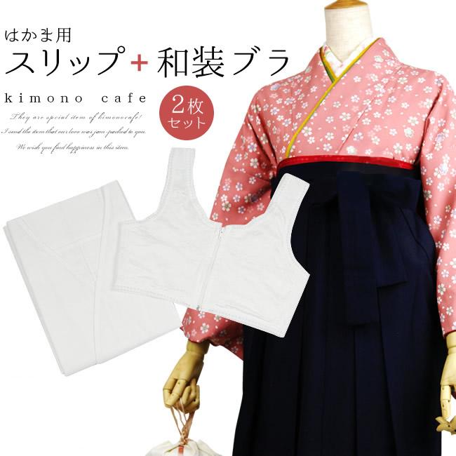 kimono cafe 卒業式も安心 ブラジャー スリップ 2点 セット 和装ブラ 短め 袴スリップ 2点セット 着付け [正規販売店] 小物 卒業式 新品 送料無料 レディース 婦人 インナー 和装 肌着 着物 はかまをキレイに着こなす 丈