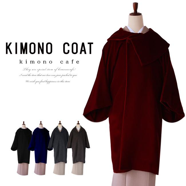 着物コート ロング アゲハラ ベルベット ウール 和装コート 黒 紺 赤 茶 グレー M L