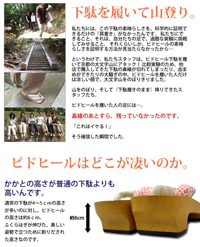To swallow ピドヒール Geta ★ swallow embroidered two straps Tung yukata Sandals ♪ ped-heel sandal geta japan designfs2gm