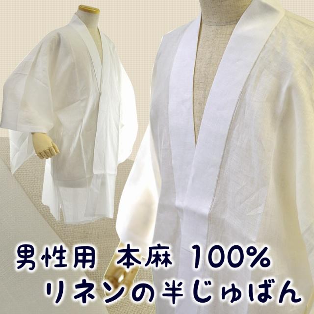 麻 半襦袢男性用半衿付き♪ 家で 洗える 男 リネン 麻 100% 半襦袢 本麻 白 生成り 白色 着物 浴衣 男性用メール便可 あす楽