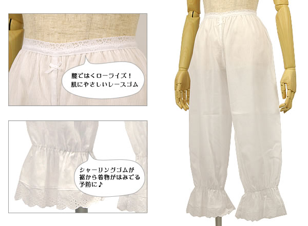 French style ♪ new low-rise women steteco kimono kimono underwear pants 裾よけ easy to L-out of stock fs2gm