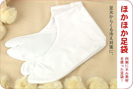 Only take warm warm tunnel lining tabi 22.0-24.5 ( 5 fasten the clasps ) (OK) made in Japan domestic sewing tomesode kimono hakama Quinceanera graduation ceremony to also warm winter tabi fs2gm
