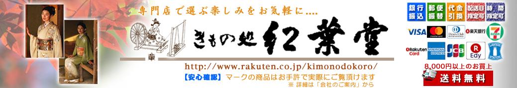 きもの処 紅葉堂:専門店で選ぶ楽しみをお気軽に、どうぞ何でもご相談ください。