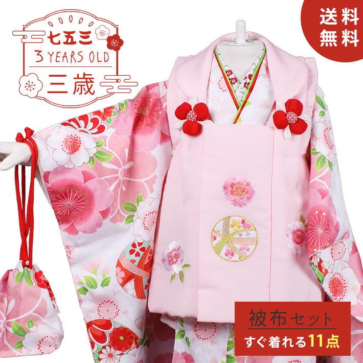 【七五三 女の子 三歳】【被布セット】ブランド 花ひめ ピンク 桜 桃の節句 ひなまつり お正月 ひふ 被布コート フリーサイズ キッズ お祝い 和装 和服 2歳 4歳 きもの kimono