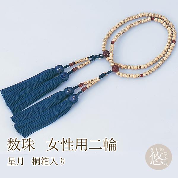 数珠 念珠 数珠 桐箱入り 女性用二輪 星月 nnj-519 k z
