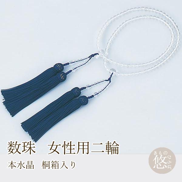 数珠 念珠 数珠 桐箱入り 女性用二輪 本水晶 nnj-520 k z