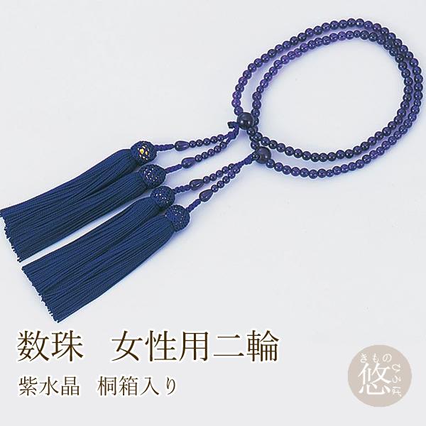 数珠 念珠 数珠 桐箱入り 女性用二輪 紫水晶 nnj-521 k z