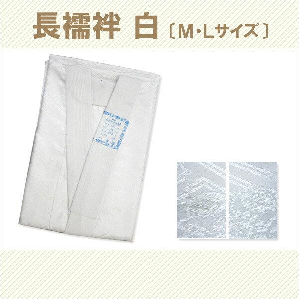 ポリエステル長襦袢白 (全2サイズ) Mサイズ Lサイズ nagaju_8042