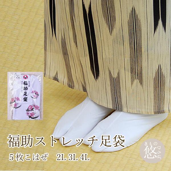 福助足袋 白足袋 福助ストレッチ足袋 2L 3L 4L (大きいサイズ 25.0~27.5cm) 日本製 優れた伸縮性 ナイロン裏付 5枚コハゼ メール便可 3834 k