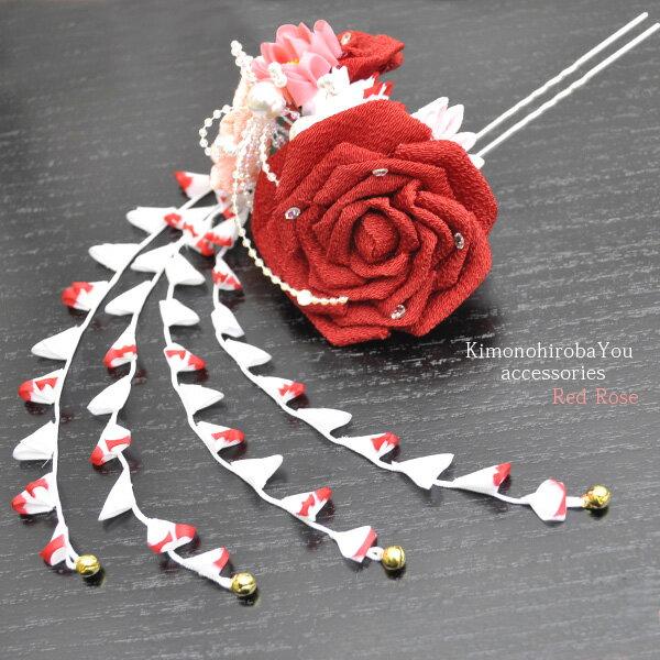在庫限り ちりめん 赤色 バラ髪飾り 成人式用 振袖用 結婚式用 婚礼用 ヘアスタイル 着物 成人式向き 七五三 髪飾り かみかざり ヘアアクセ レッド acs-k0032
