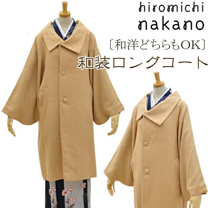 レトロモダン 送料無料 和洋どちらもOK hiromichi nakano 和装ロングコート (ベージュ)  8031 ナカノヒロミチ ブランド 和装コート