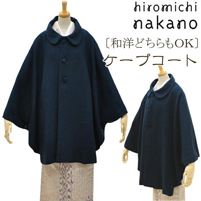 レトロモダン 和洋どちらもOK hiromichi nakano ケープコート (モスグリーン)  8030 和服にも洋服にも使えるお洒落ケープ 和装コート
