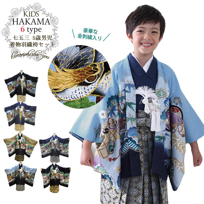 2018新作 七五三 着物 男の子 5歳 男児 羽織 袴セット (全6種) 鷹 龍 兜 7531803 z