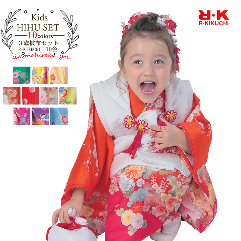 2020 新作 R.KIKUCHI 七五三 3歳 被布セット 販売 購入 RYOKO 7点セット RK 女の子 古典 お正月 ひな祭 誕生日 お祝い着 bn 7532006