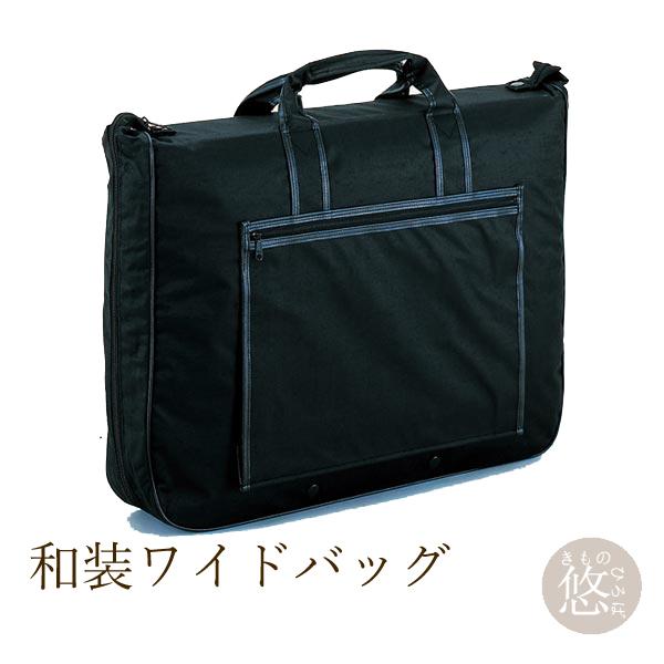ワイドバッグ 着物バッグ 和装バッグ as-676