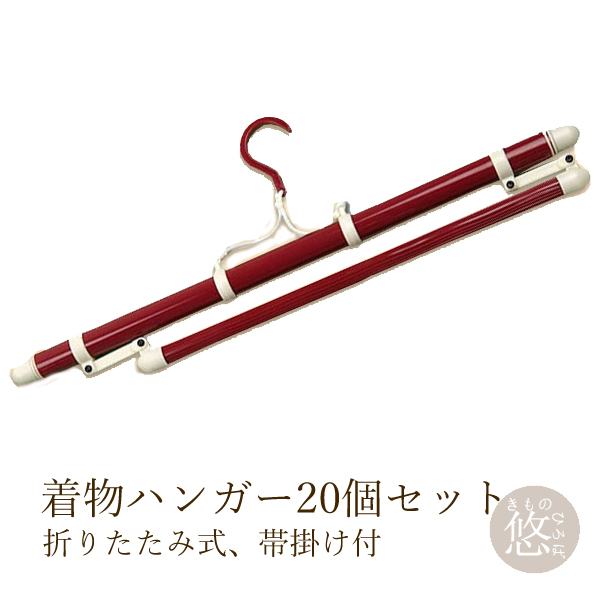 【NewYearSALE対象商品】着物ハンガー コンパクト式(帯掛け付)20個セット お得なまとめ買い 80124-20 k