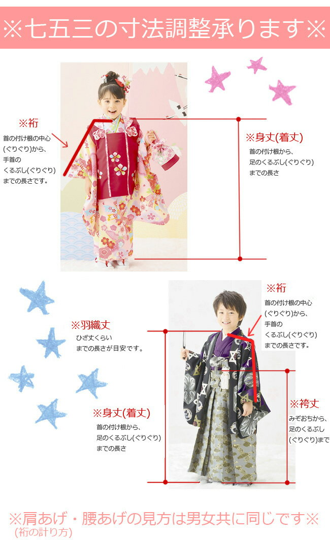 I hear size adjustment of the hakama hemming of child.