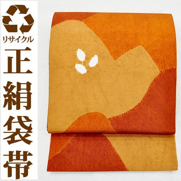 【中古】リサイクル中古袋帯fobi403 リサイクル中古帯 袋帯 正絹袋帯