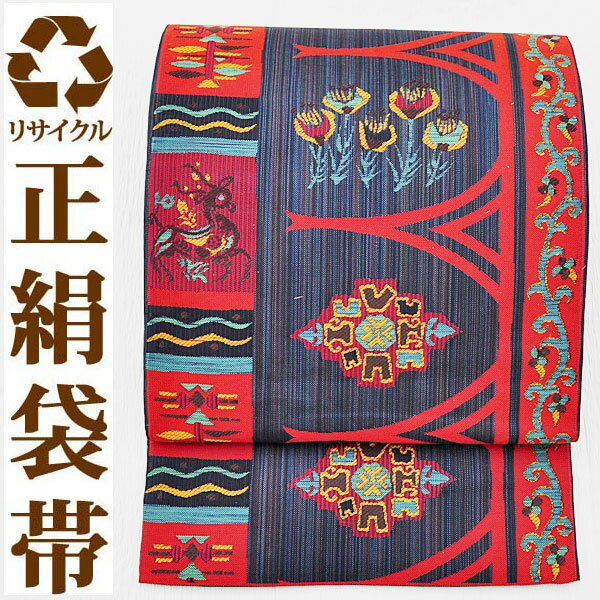 【中古】 リサイクル中古袋帯 ufobi415 リサイクル中古帯 袋帯 正絹袋帯
