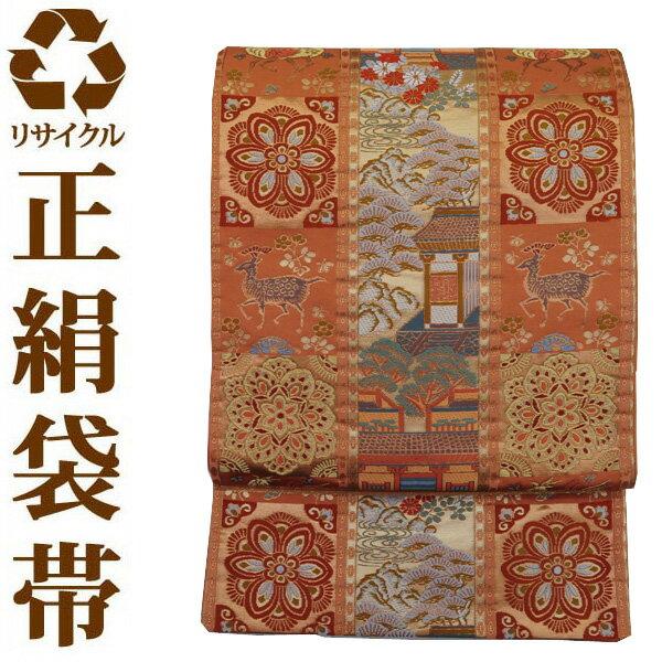 【中古】【六通】リサイクル袋帯 ufobi565 リサイクル中古帯 袋帯 正絹袋帯