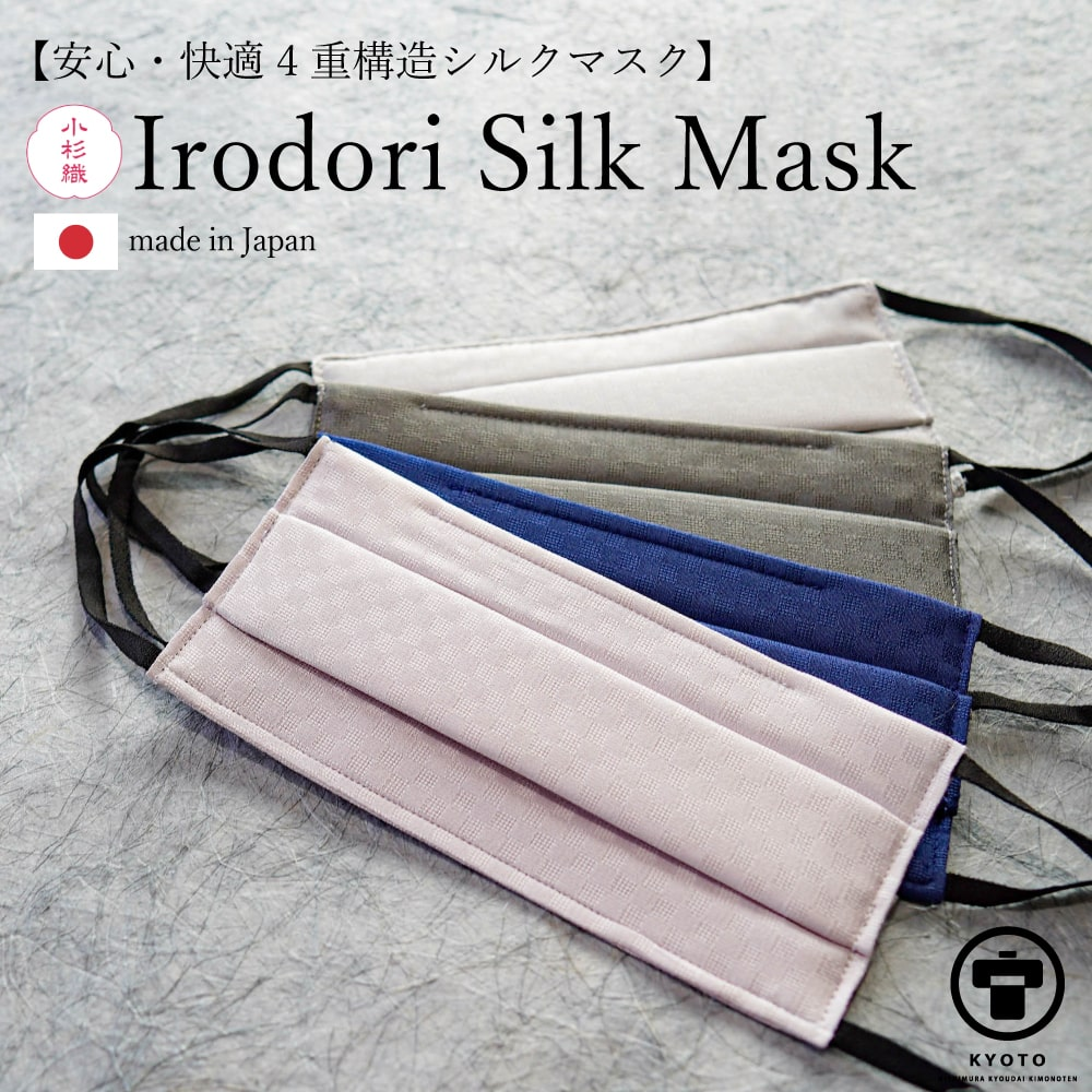 小杉織 Irodori Silk Mask 買い物 日本製 マスク 絹 シルク 4重構造 安心 ウイルス対策 セール特価 痛くならない 快適 花粉対策 洗濯可 肌にやさしい 不織布 大人用 西村兄妹キモノ店