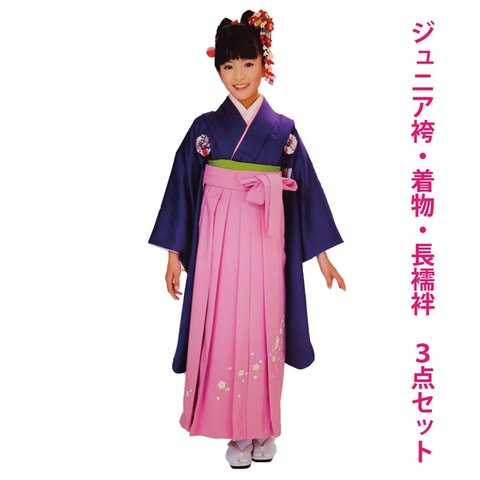 小学生 袴 着物 長襦袢 3点セット 卒業式 ジュニア 女子 女の子 紫 ピンク 十三詣り