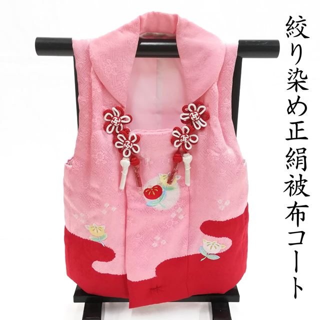 七五三や初詣のお子様の着物の上に! 正絹 被布コート 単品 七五三 3歳 ピンク 赤 花 刺繍 子供被布 かわいい 女の子 女児 身丈48cm 着物 和装 お買い物マラソン