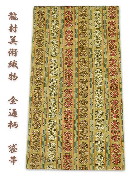 ■新品 お仕立上龍村美術織物全通柄 しゃれ袋帯「チャンカイの申」マスタード系